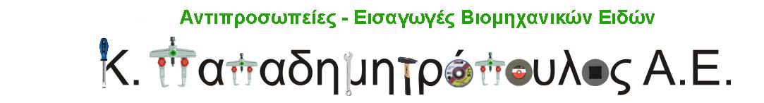 Κ. Παπαδημητρόπουλος ΑΕ logo